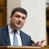 Гройсман призвал депутатов отказаться от неприкосновенности