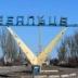 Украина на переговорах в Минске потребовала вернуть Дебальцево