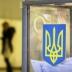 Рада объявила местные выборы в Украине