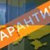 В Киевской области решили не ослаблять карантин с 22 мая