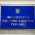 Какая сейчас ситуация с эпидемией в Украине: онлайн-брифинг Минздрава