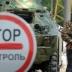 Самые горячие точки Донбасса 25 мая: интерактивная карта боев и обстрелов