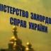 В МИД Украины предупредили Варшаву о последствиях