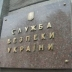 СБУ запретила Самойловой въезд в Украину