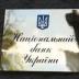 В Украине появится банкнота 1000 гривен: сколько купюр напечатают