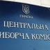 ЦИК завершила регистрацию: в выборах президента примут участие 44 кандидата