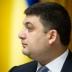 «Давайте снимем неприкосновенность»: Гройсман в Раде обратился к депутатам
